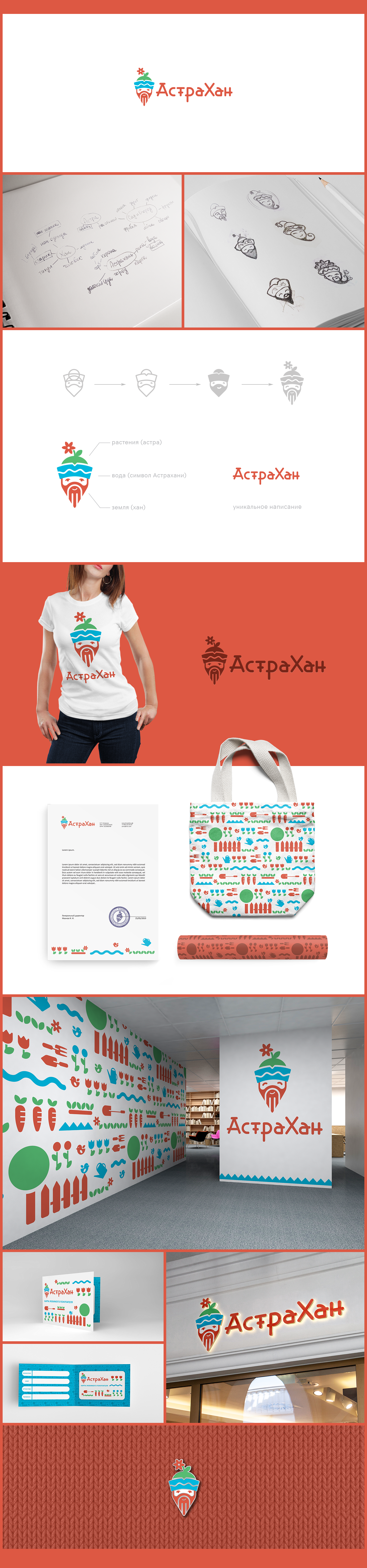 Астрахан_стиль.png