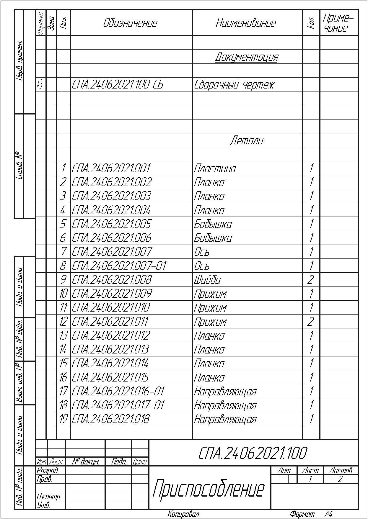 СПА.24062021.100 - Приспособление(1).jpg