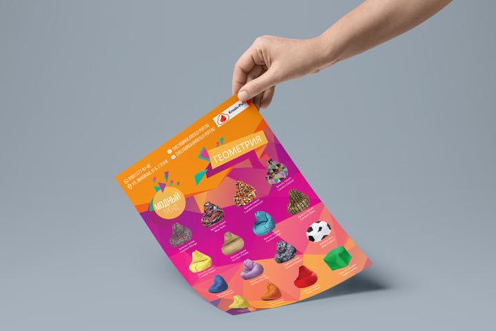 Дизайн листовки - 1005286