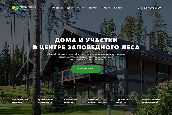 Адаптивный веб-дизайн - 1012776