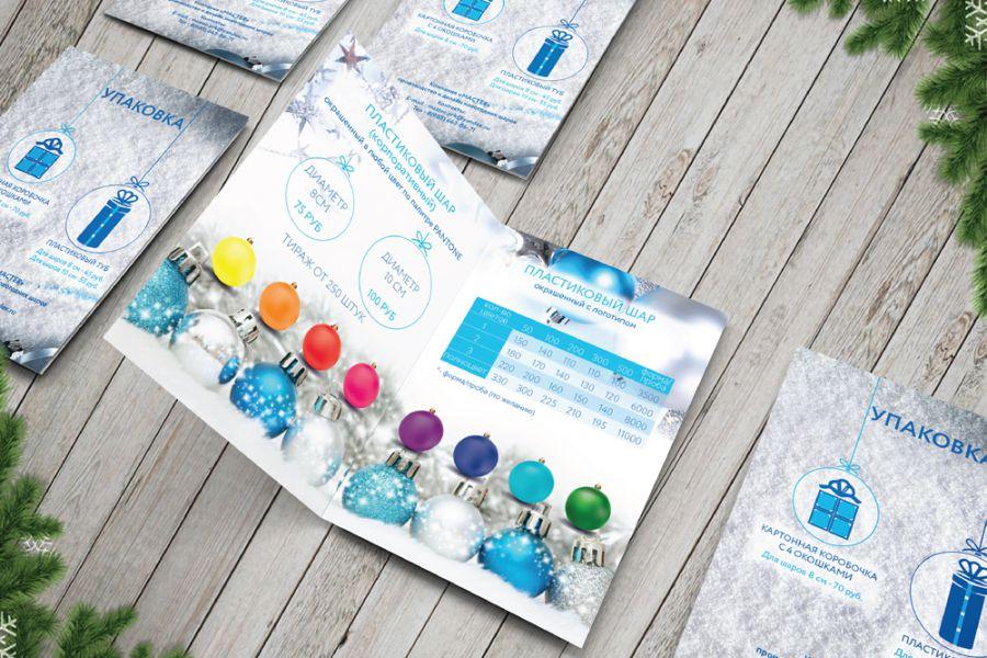 Дизайн брошюр, буклетов, листовок, флаеров 1 000 руб. 2 дня.
