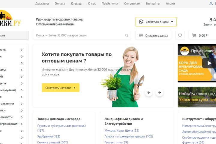 Разработка интернет-магазина под ключ - 1067166