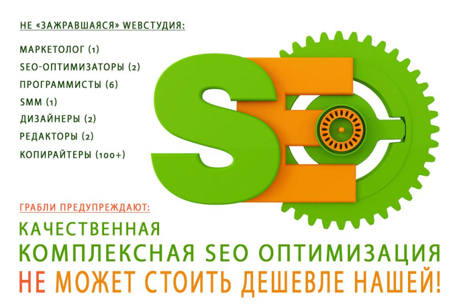 Правильное - НеДешевое SEO! 34 000 руб. 30 дней.