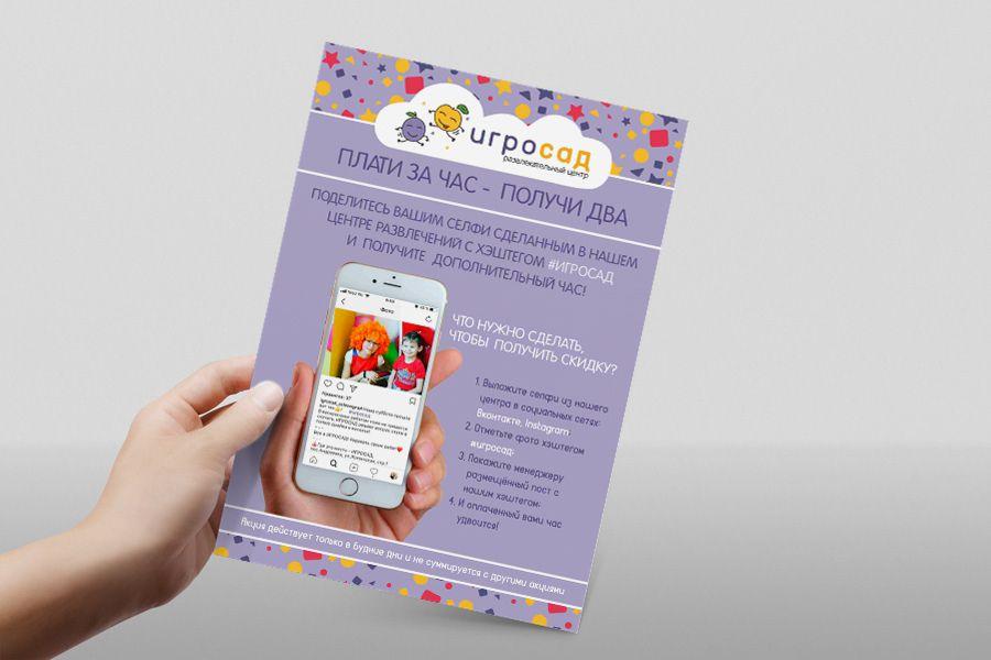 Дизайн листовок 1 200 руб. 1 день.