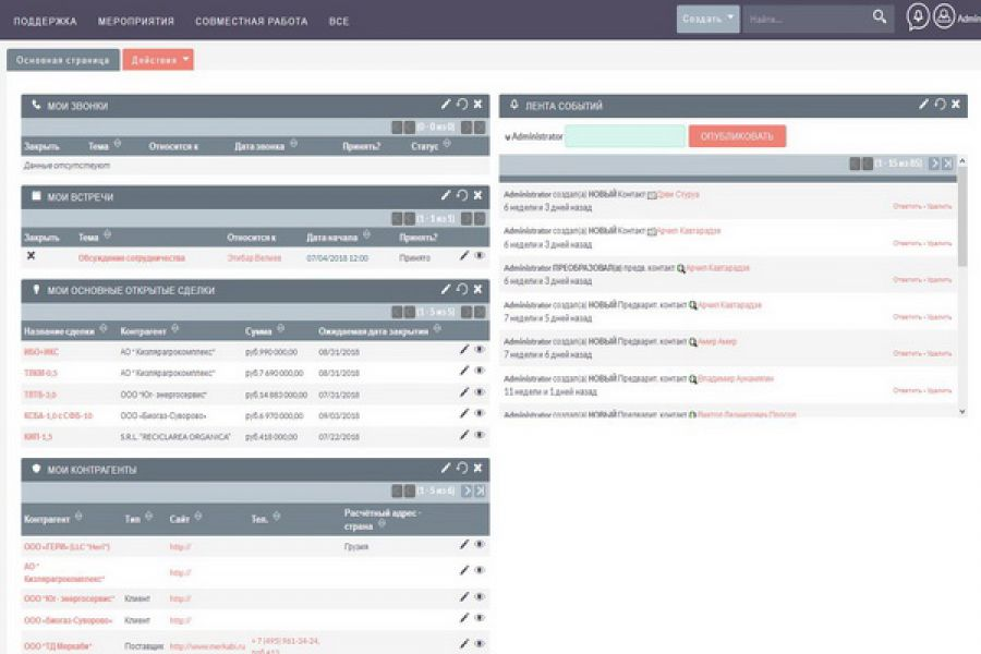 CRM-cистема управления заказами и клиентами 100 000 руб. 30 дней.
