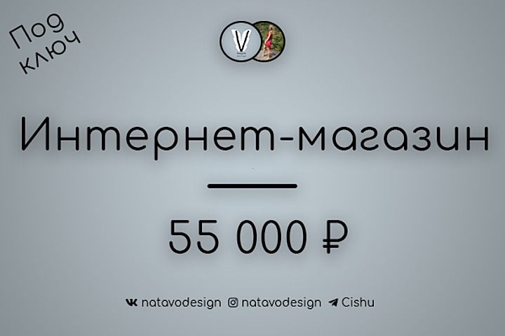 """Разработка интернет-магазина """"под ключ"""" - 1171814"""