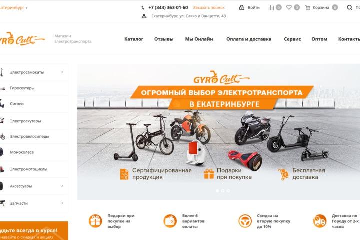 Современный сайт на платформе Битрикс - 1175431
