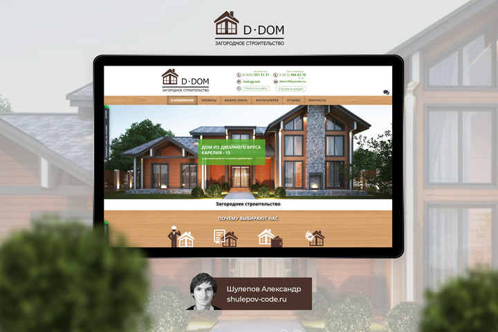 Дизайн сайта без головной боли! - 1184852
