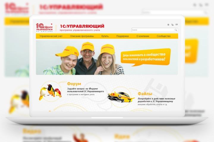 Дизайн сайтов // Web design - 1190129