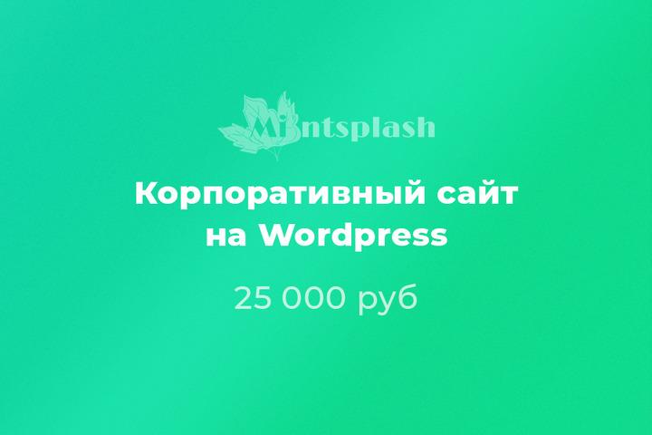 Создание многостраничных сайтов на CMS Wordpress - 1204199