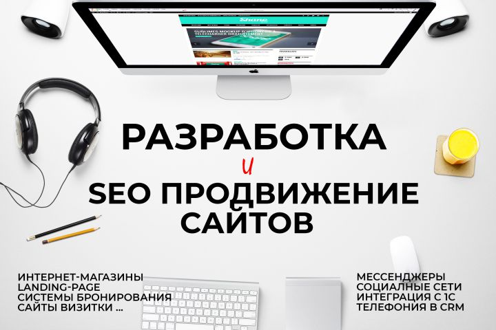 Сайт Любой Тематики от 50000 рублей - 1221075
