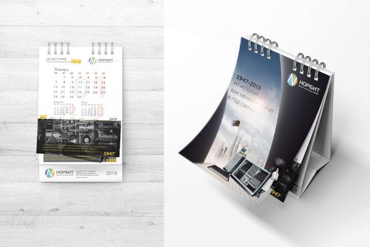 Календари любой сложности - 1225757