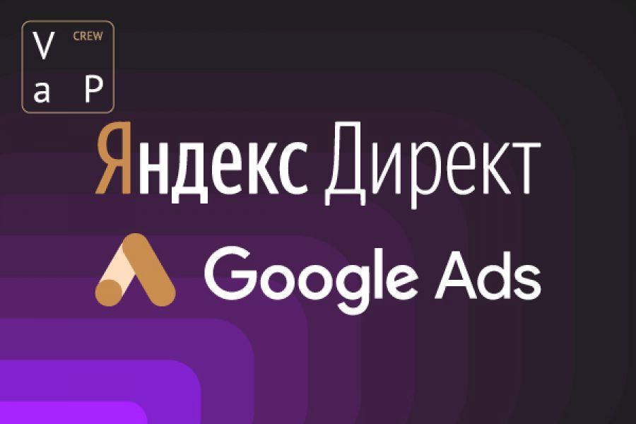 Настройка Яндекс.Директ/Google Ads + ведение 5 000 руб. за 4 дня.