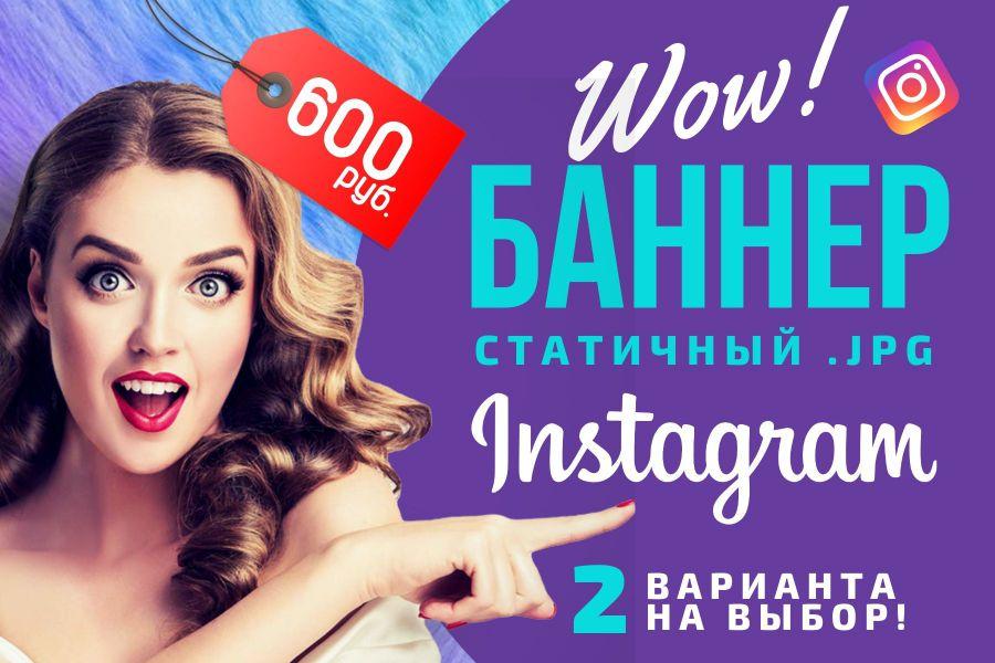 Баннер для instagram по шаблону Canva 600 руб. за 3 дня.
