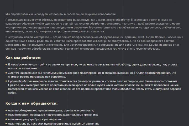 Тексты на сайт под ключ - 1273462
