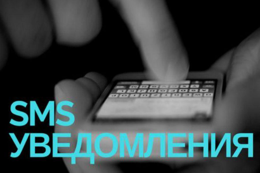 Настройка SMS уведомлений 5 000 руб. за 1 день.