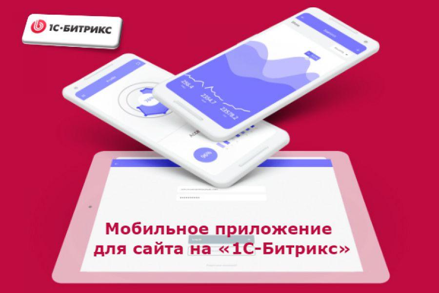 Мобильное приложение на «1С-Битрикс» 100 000 руб. за 45 дней.