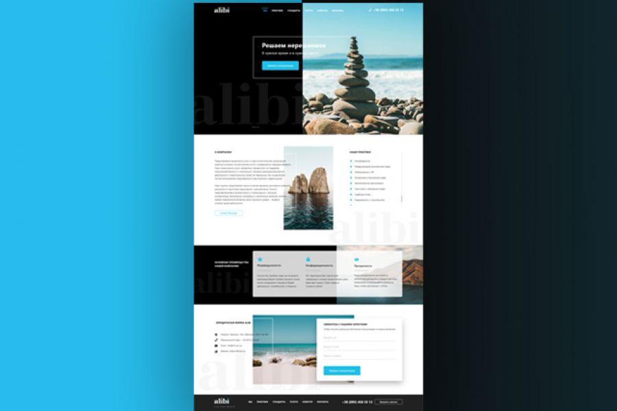 Дизайн  -Landing Page-  с яркими решениями 10 000 руб. за 5 дней.