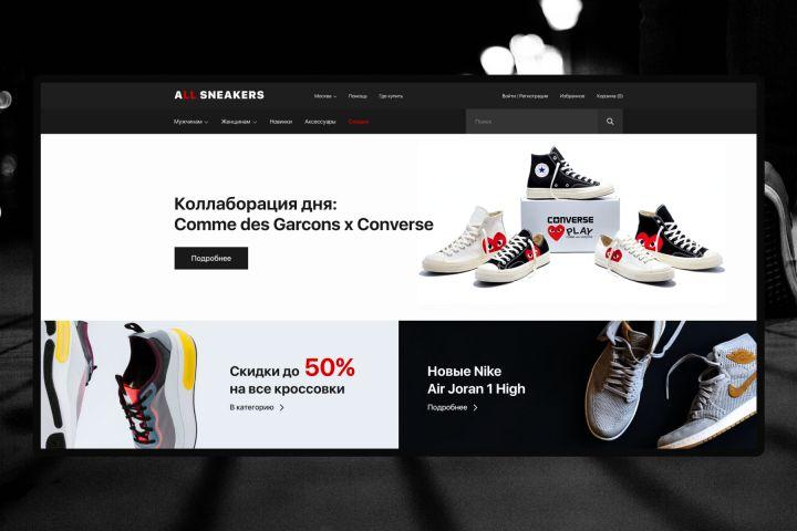 Дизайн интернет магазина - 1301342