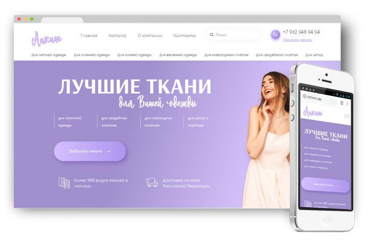 Интернет-магазин под ключ с скидкой - 1340453