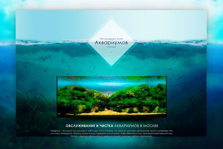 Дизайн сайта + адаптив - 1349722