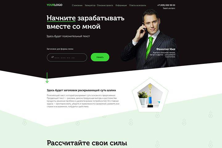 Landing page - разработка дизайна - 1364607