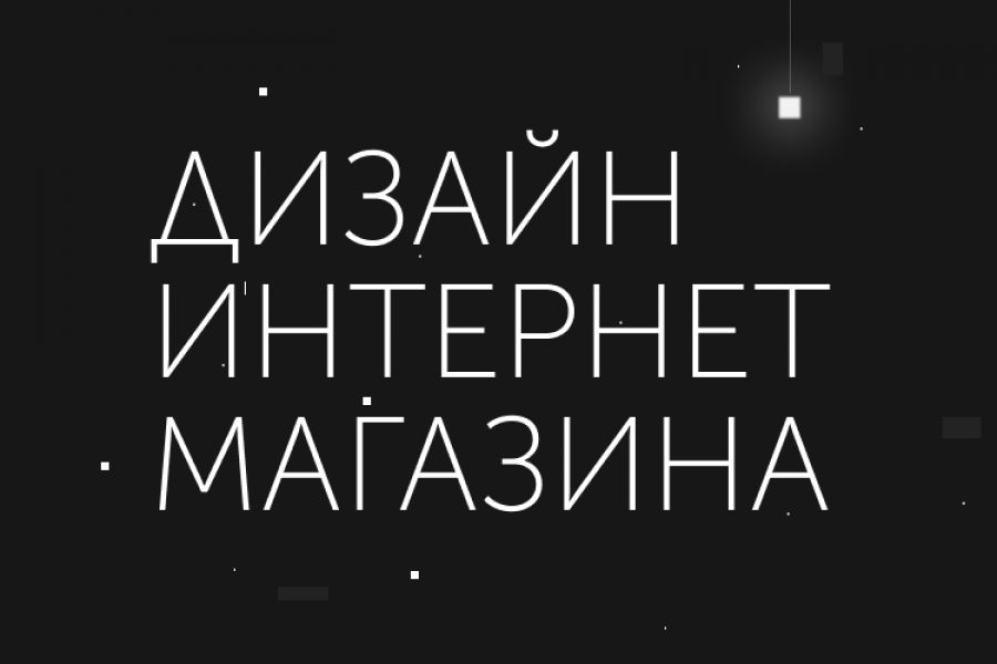 Дизайн интернет-магазина 50 000 руб. за 30 дней.