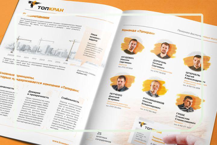 Дизайн брошюры - 1379715