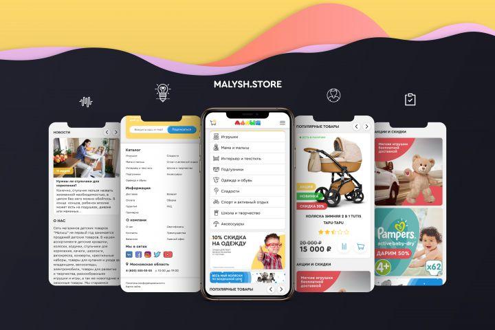 Разработка интернет магазина - 1381041