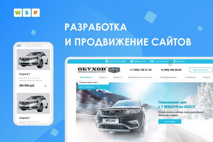 """Индивидуальный сайт """"под ключ""""! - 1389987"""