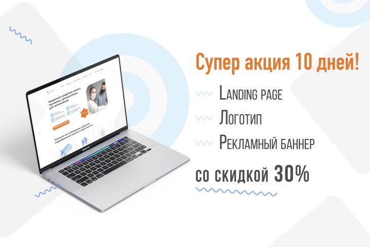 Landing+Логотип+Баннер со скидкой 30% - 1421331