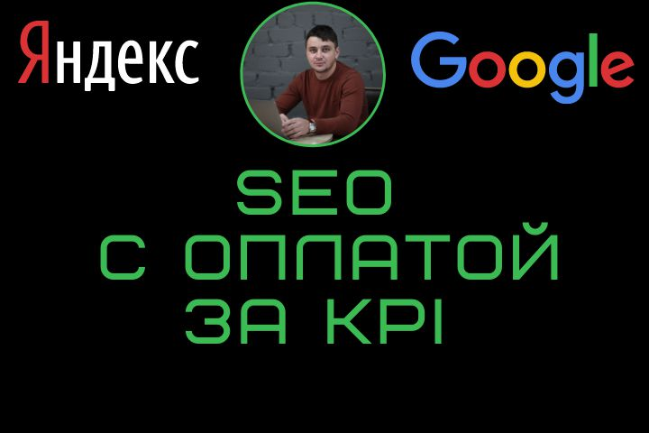 SEO С ОПЛАТОЙ ЗА KPI - 1423447
