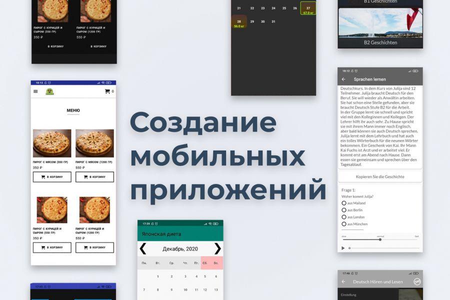 Продаю: Разработка приложения под Android/IOS