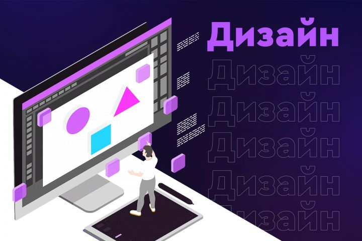 Дизайн сайтов, баннеров и полиграфии - 1479788