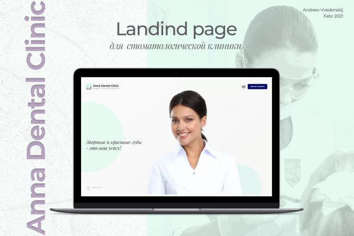 Landing page на Tilda - 1492593