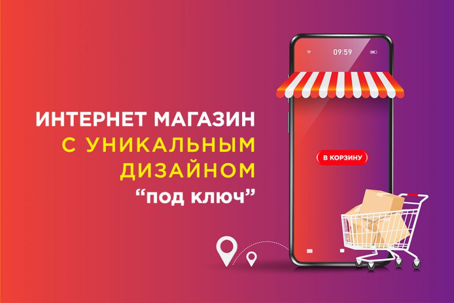 """Интернет магазин с уникальным  дизайном """"под ключ"""" 100 000 руб. за 30 дней."""