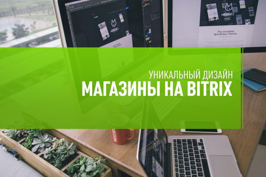 Разработка ИНТЕРНЕТ МАГАЗИНОВ под ключ с уникальным дизайном 30 000 руб. 27 дней.