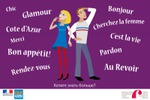 Реклама курсов французского языка