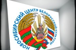 Новосибирский центр Белорусской культуры