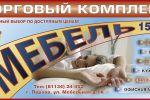 Билборд 3 х 6 м