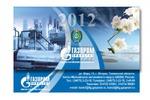 Календарь перекидной Газпром 2012