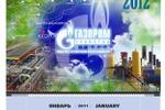 Квартальный календарь Газпром