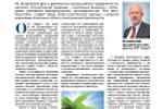 Промышленная и экологическая безопасность68
