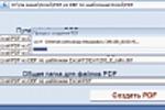 Создание файлов PDF из 4-х файлов DBF