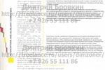 Перевод фрагмента книги: датчики детонации
