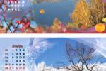 календарь-домик, перекидной, 28 полос