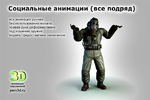 Персонажная анимация для Stalker Online