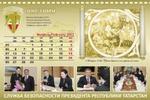 календарь для службы охраны президента