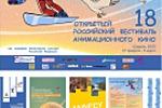 18 Российский Фестиваль Анимационного кино. Оформление. Баннеры