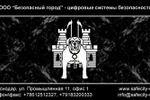 """Дизайн визитной карточки """"ООО """"Безопасный город"""". Вариант №3"""